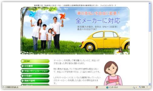 新車購入はオートローンの長崎新車発注センター
