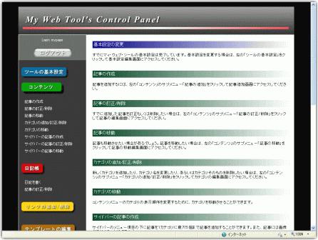コントロールパネルトップ画面