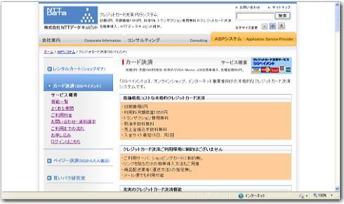 NTTデータキュビット